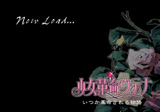 """""""Now Load... 少女革命ウテナ:いつか革命される物語"""""""