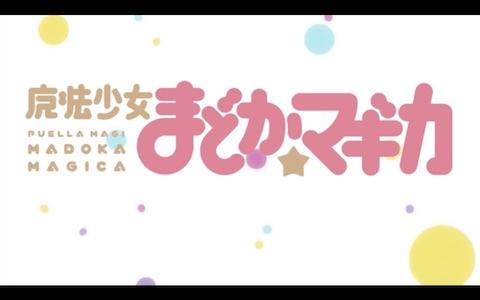 Puella Magi Madoka Magica 魔法少女まどかマギカ