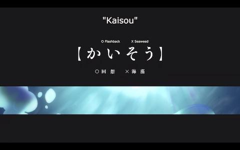 """""""Kaisou: ○ Flashback, ❌︎ Seaweed """""""